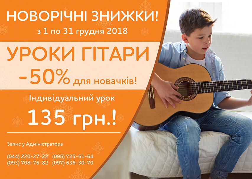 Новогодние скидки на индивидуальные уроки гитары -50%
