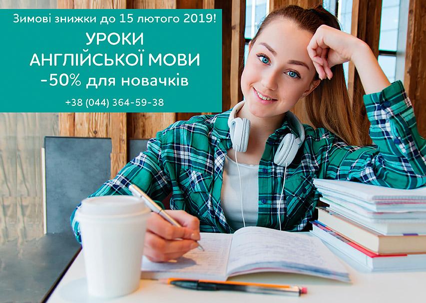 Уроки английского для новичков -50%