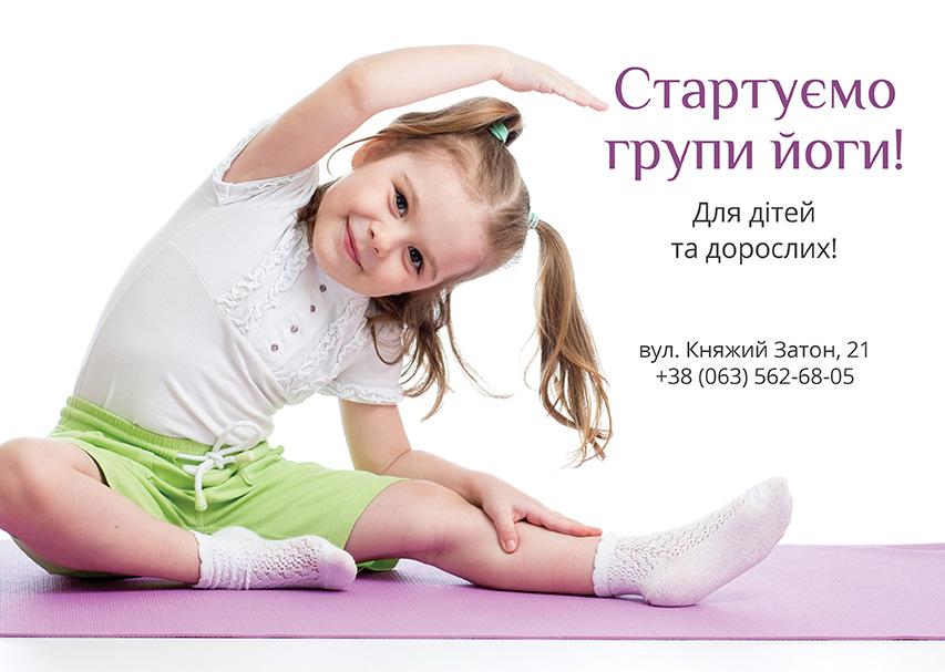 групи йоги