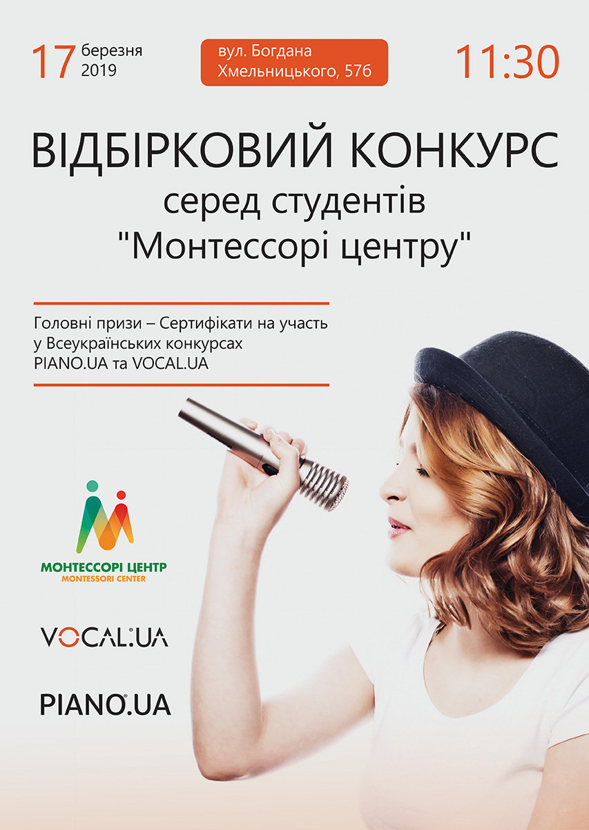 Музыкальный конкурс среди студентов Монтессори центра