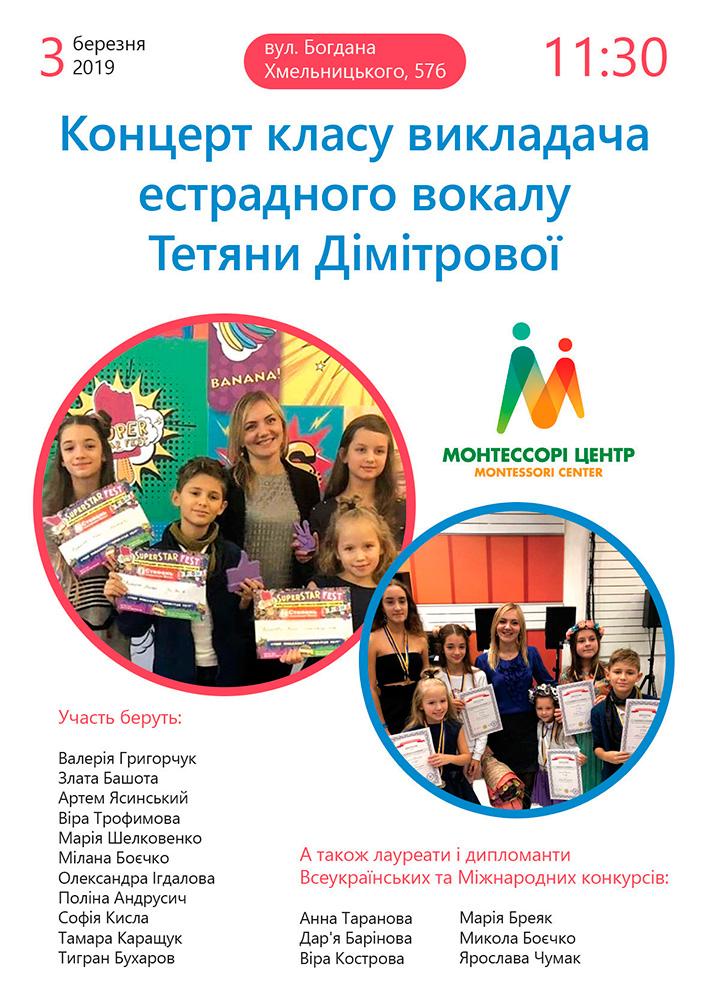 Концерт класса Татьяны Димитровой 3 марта 2019