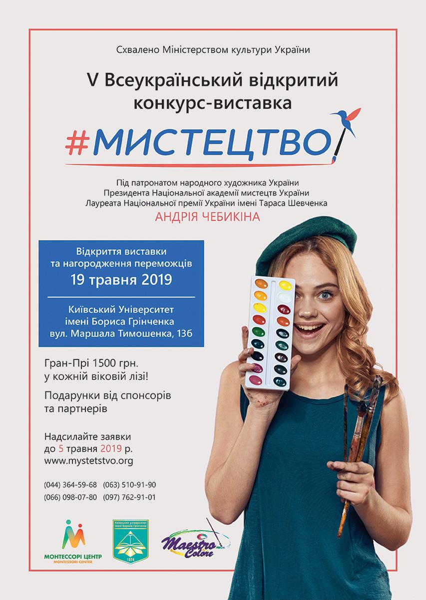 пятый конкурс изобразительного искусства МИСТЕЦТВО