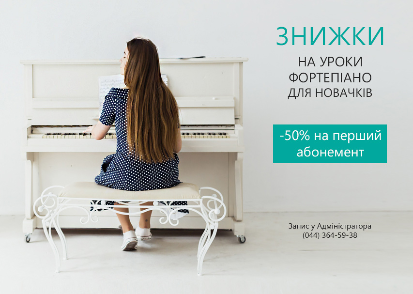 Discount piano lessons!