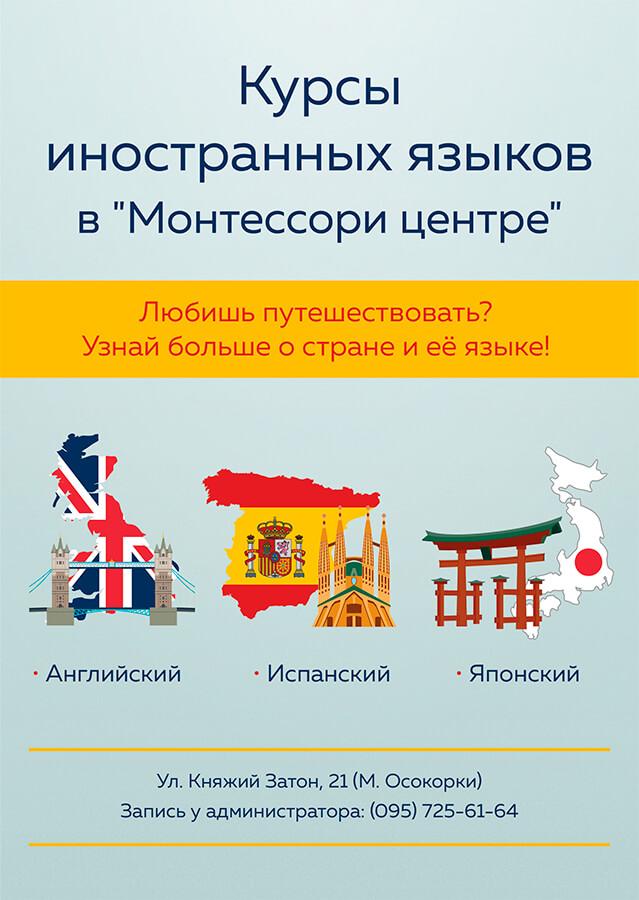 Курсы иностранных языков в Монтессори центре
