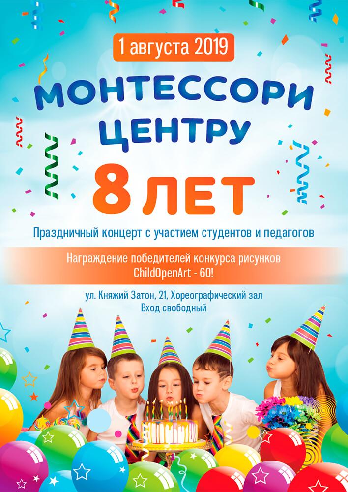 1 августа - День Рождения Монтессори центра - yнам 8 лет